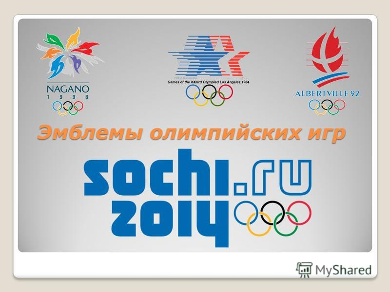 Эмблемы олимпийских игр