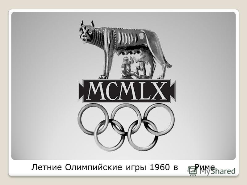 Летние Олимпийские игры 1960 в Риме