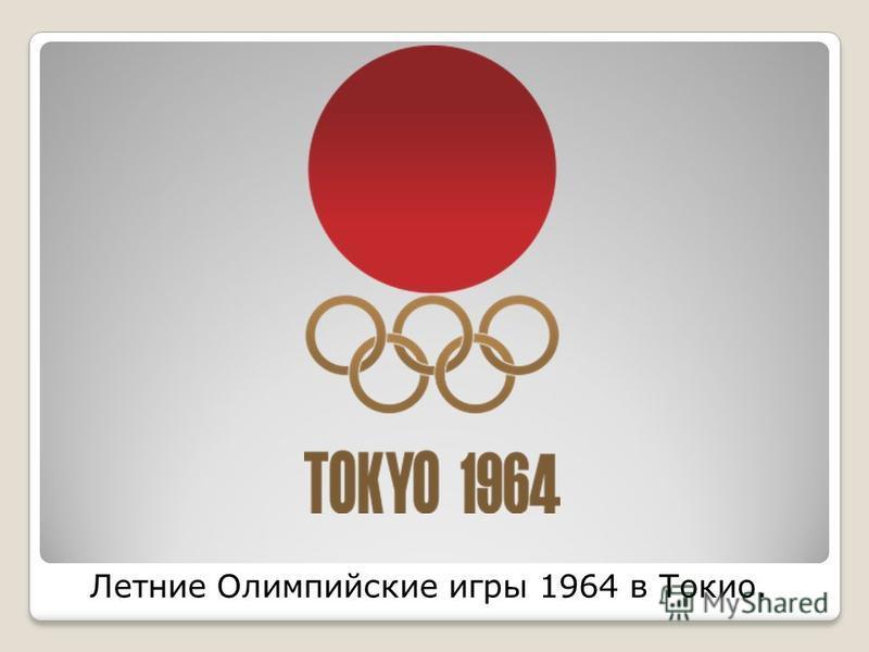 Летние Олимпийские игры 1964 в Токио.