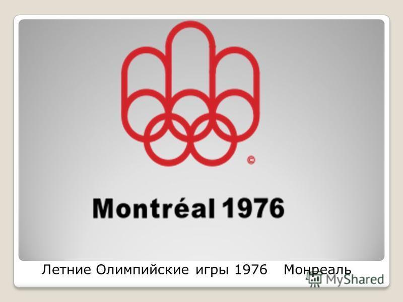 Летние Олимпийские игры 1976Монреаль
