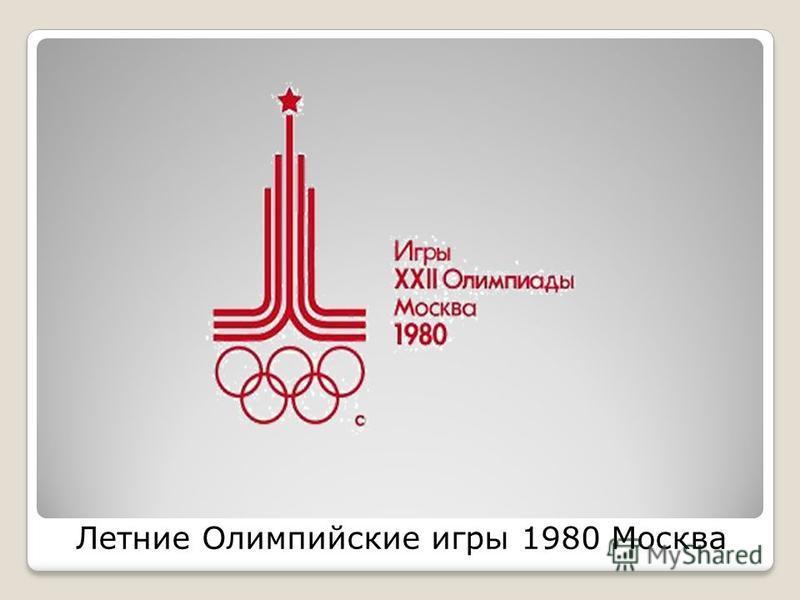 Летние Олимпийские игры 1980 Москва