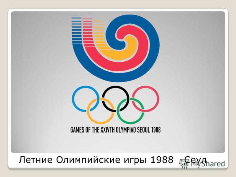 Летние Олимпийские игры 1988Сеул