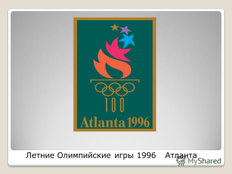 Летние Олимпийские игры 1996Атланта