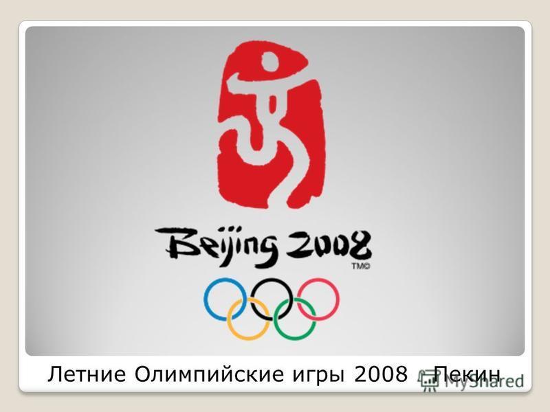 Летние Олимпийские игры 2008Пекин