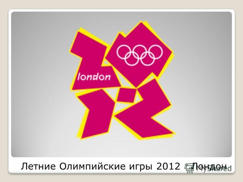 Летние Олимпийские игры 2012Лондон