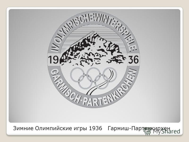 Зимние Олимпийские игры 1936Гармиш-Партенкирхен