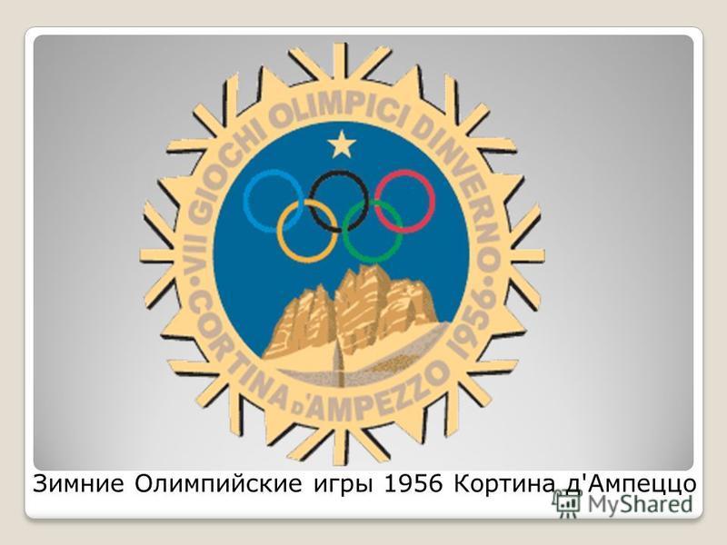 Зимние Олимпийские игры 1956 Кортина д'Ампеццо