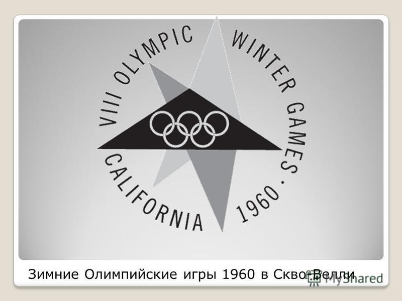 Зимние Олимпийские игры 1960 в Скво-Велли
