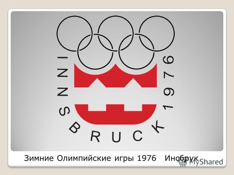 Зимние Олимпийские игры 1976Инсбрук