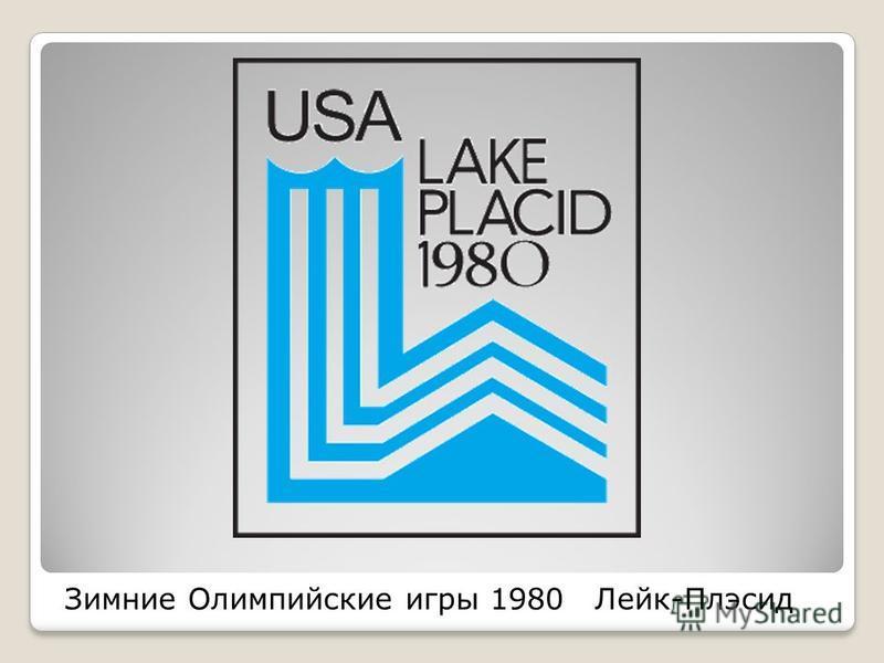 Зимние Олимпийские игры 1980Лейк-Плэсид