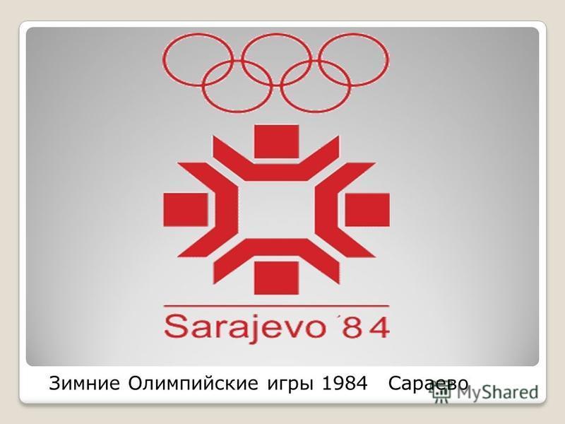 Зимние Олимпийские игры 1984Сараево