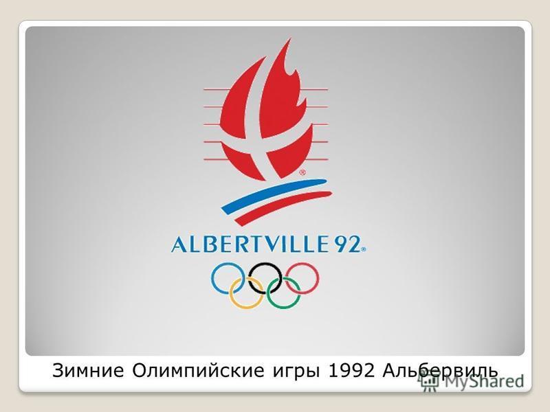 Зимние Олимпийские игры 1992Альбервиль