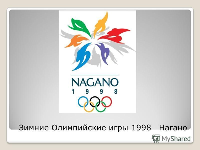 Зимние Олимпийские игры 1998Нагано