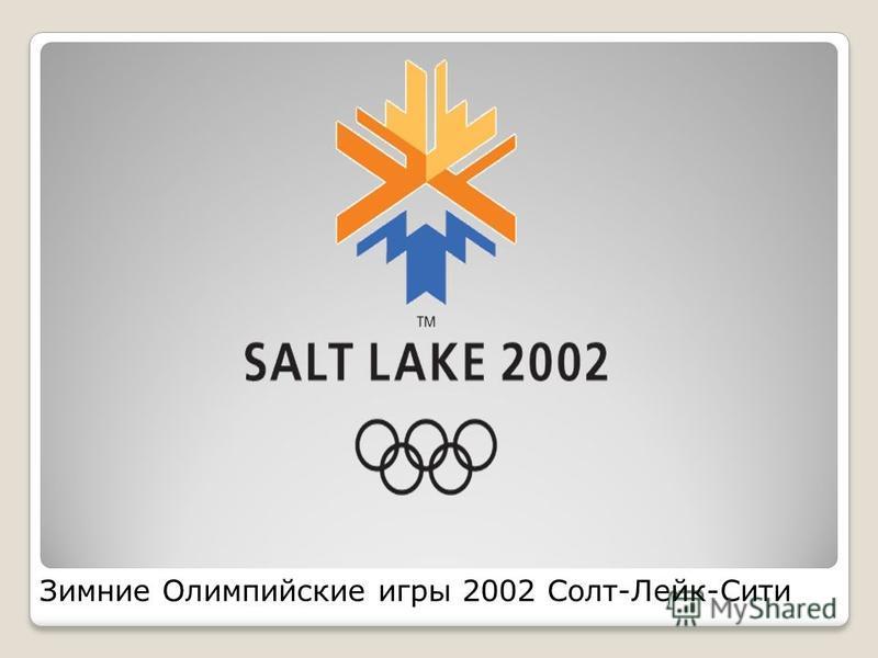 Зимние Олимпийские игры 2002 Солт-Лейк-Сити