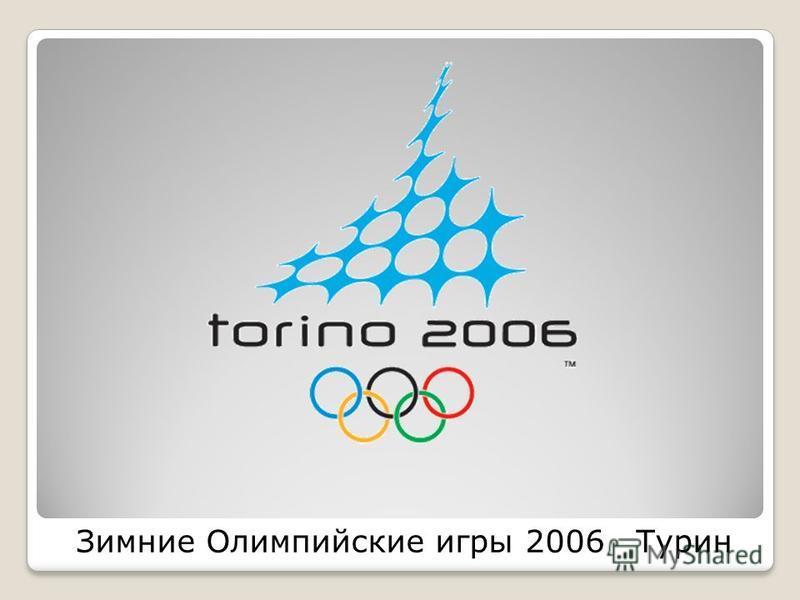 Зимние Олимпийские игры 2006Турин