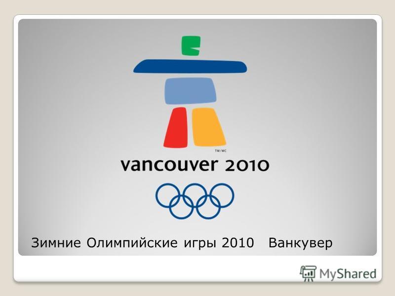 Зимние Олимпийские игры 2010Ванкувер