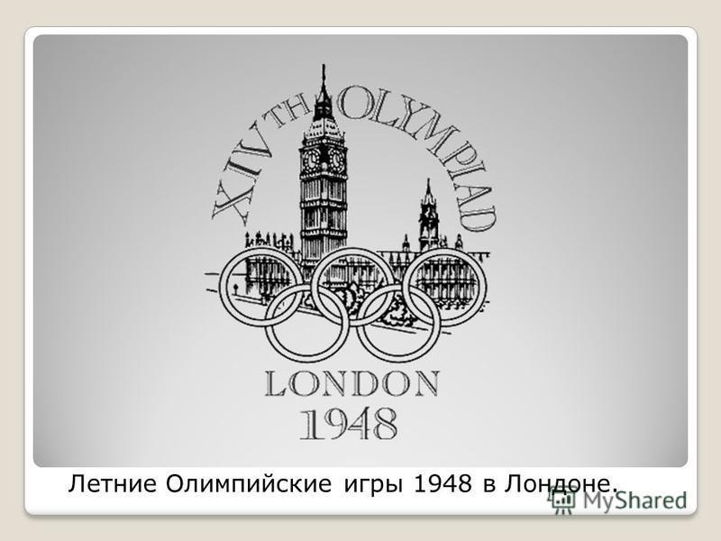 Летние Олимпийские игры 1948 в Лондоне.