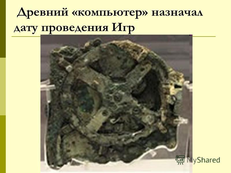 Древний «компьютер» назначал дату проведения Игр