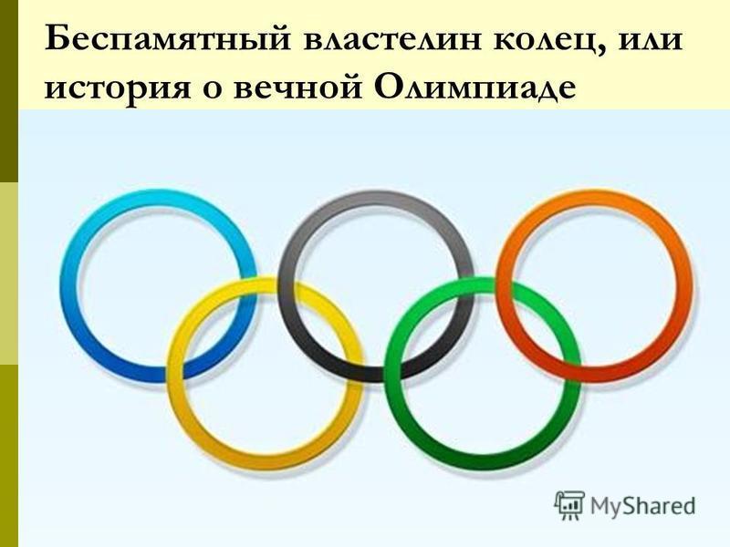 Беспамятный властелин колец, или история о вечной Олимпиаде