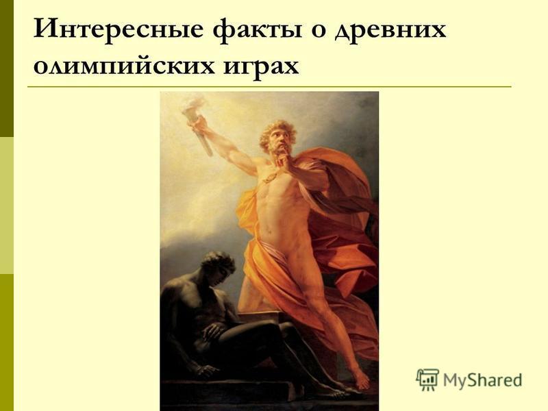 Интересные факты о древних олимпийских играх