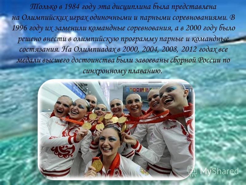 Только в 1984 году эта дисциплина была представлена на Олимпийских играх одиночными и парными соревнованиями. В 1996 году их заменили командные соревнования, а в 2000 году было решено внести в олимпийскую программу парные и командные состязания. На О