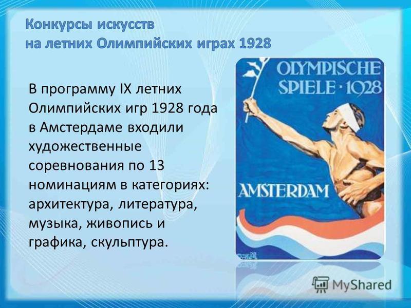 В программу IX летних Олимпийских игр 1928 года в Амстердаме входили художественные соревнования по 13 номинациям в категориях: архитектура, литература, музыка, живопись и графика, скульптура.