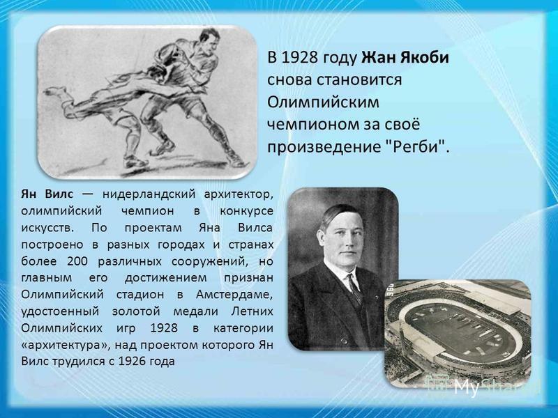 В 1928 году Жан Якоби снова становится Олимпийским чемпионом за своё произведение