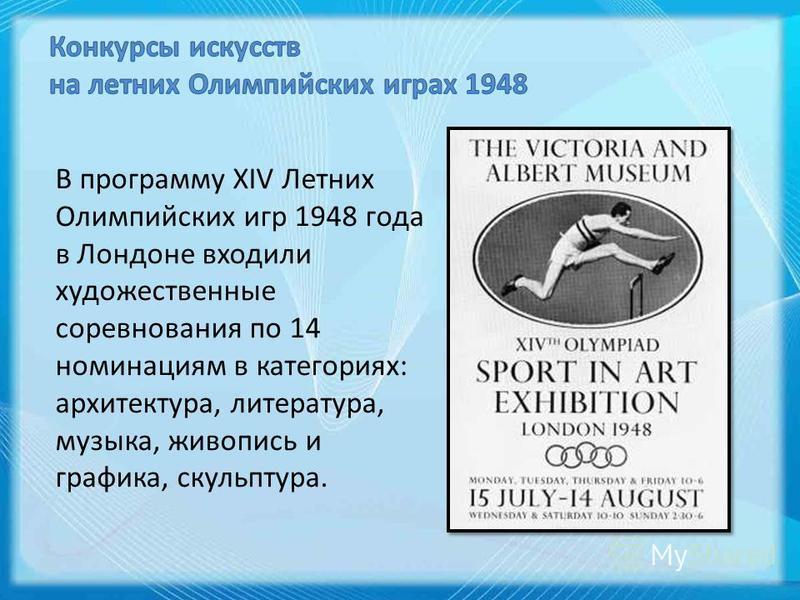 В программу XIV Летних Олимпийских игр 1948 года в Лондоне входили художественные соревнования по 14 номинациям в категориях: архитектура, литература, музыка, живопись и графика, скульптура.