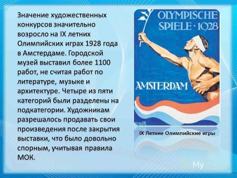 Значение художественных конкурсов значительно возросло на IХ летних Олимпийских играх 1928 года в Амстердаме. Городской музей выставил более 1100 работ, не считая работ по литературе, музыке и архитектуре. Четыре из пяти категорий были разделены на п
