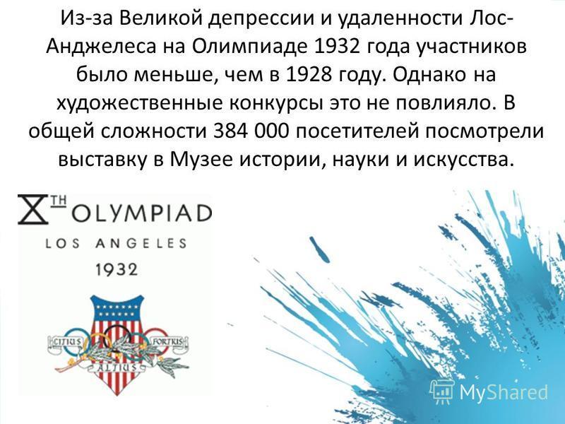 Из-за Великой депрессии и удаленности Лос- Анджелеса на Олимпиаде 1932 года участников было меньше, чем в 1928 году. Однако на художественные конкурсы это не повлияло. В общей сложности 384 000 посетителей посмотрели выставку в Музее истории, науки и