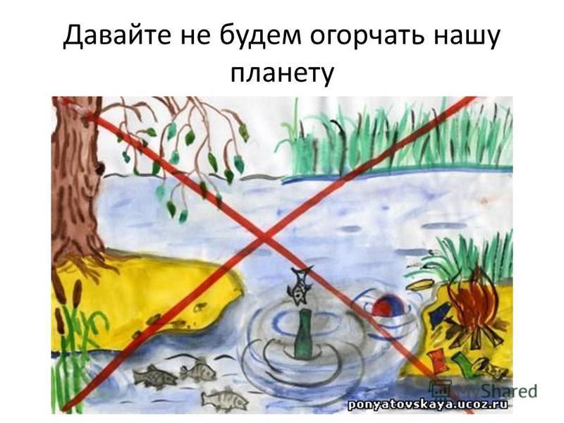 Давайте не будем огорчать нашу планету