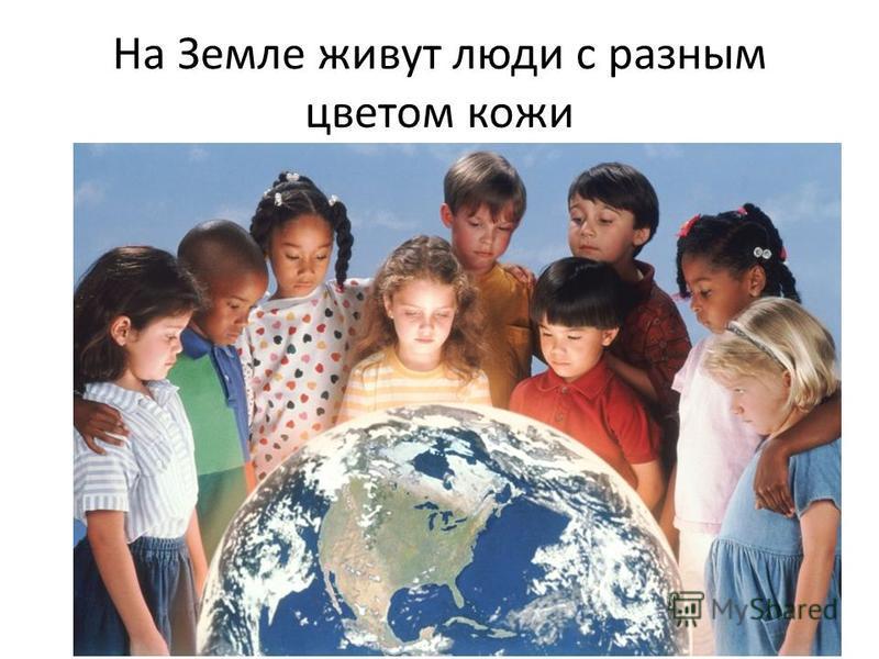 На Земле живут люди с разным цветом кожи