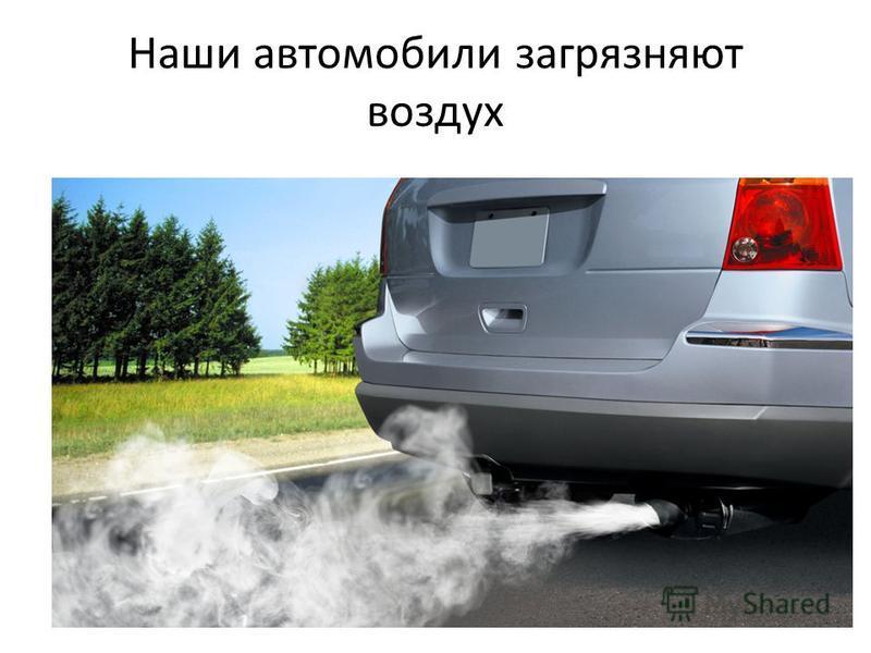 Наши автомобили загрязняют воздух