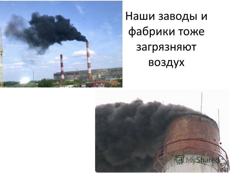 Наши заводы и фабрики тоже загрязняют воздух