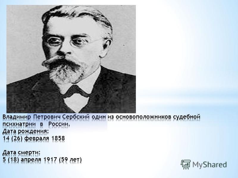 Владимир Петрович Сербский * * 14 (26) февраля 1858 - 5(18)апреля 1917.