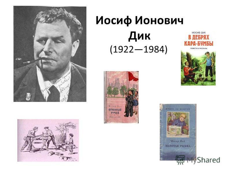 Иосиф Ионович Дик (19221984)