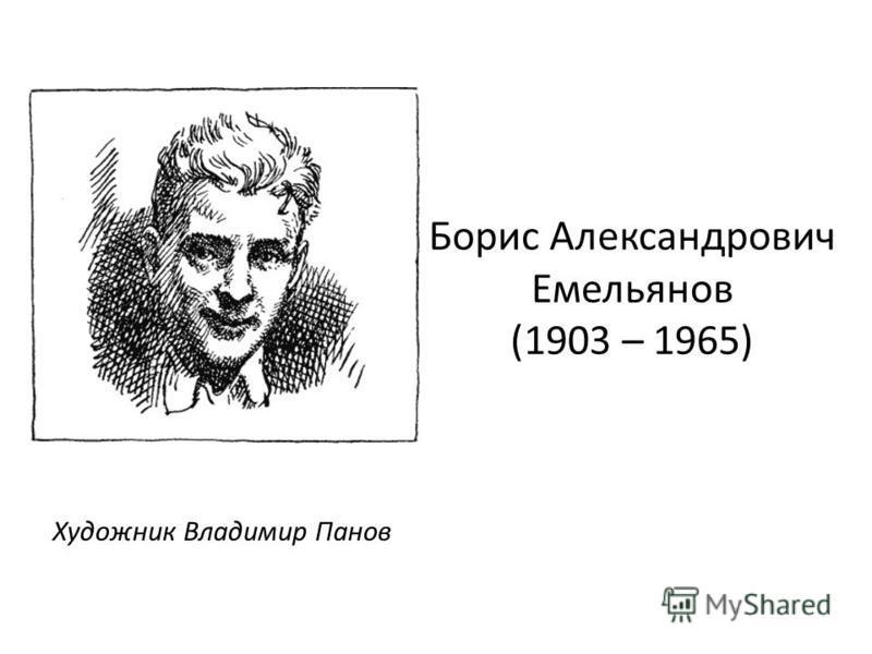 Борис Александрович Емельянов (1903 – 1965) Художник Владимир Панов