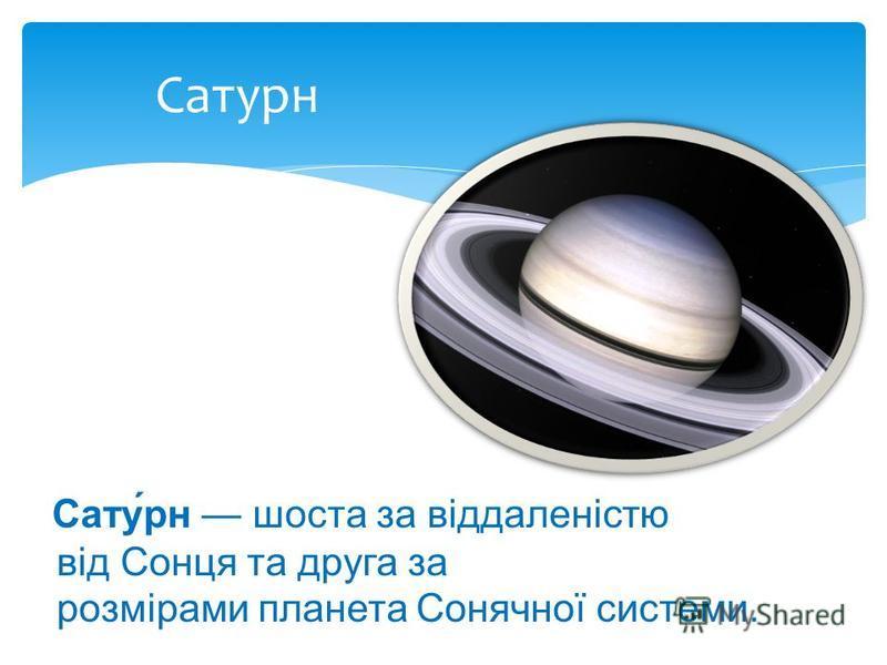 Сату́рн шоста за віддаленістю від Сонця та друга за розмірами планета Сонячної системи. Сатурн