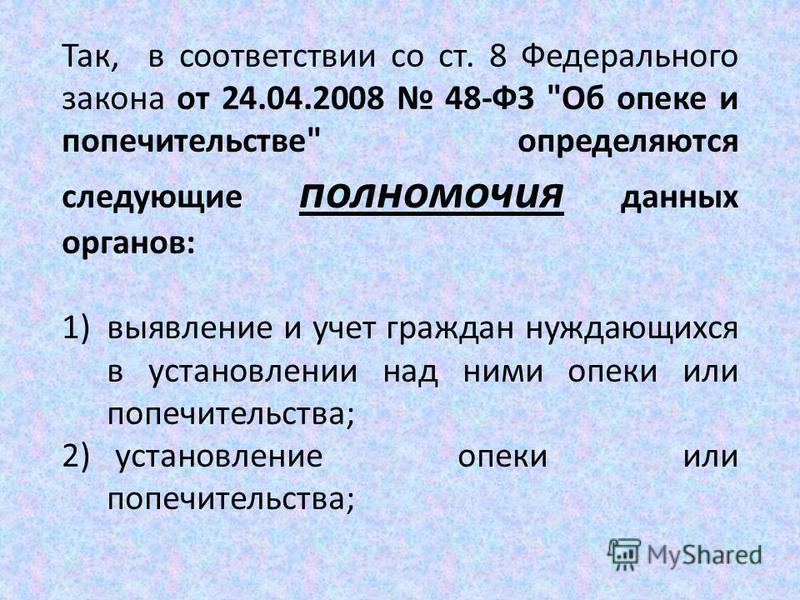 Так, в соответствии со ст. 8 Федерального закона от 24.04.2008 48-ФЗ