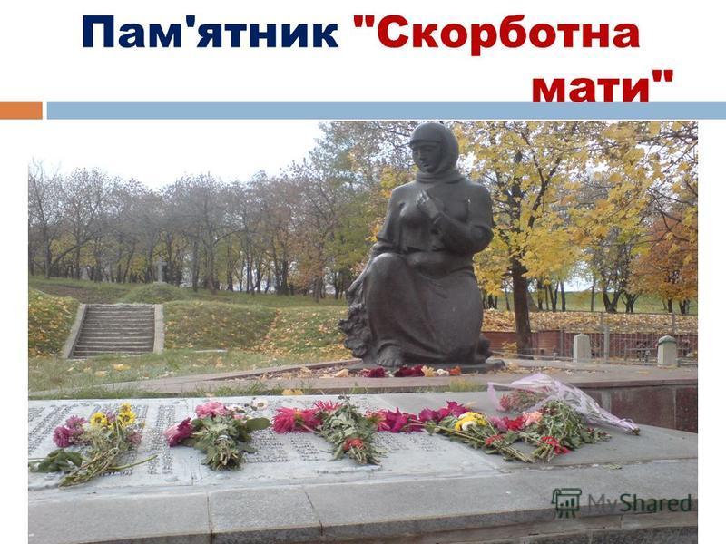 Пам'ятник Скорботна мати