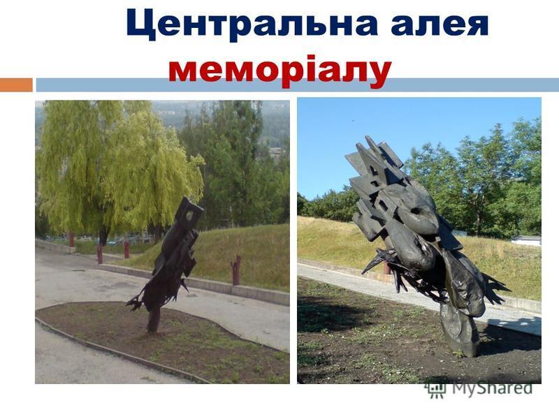 Центральна алея меморіалу