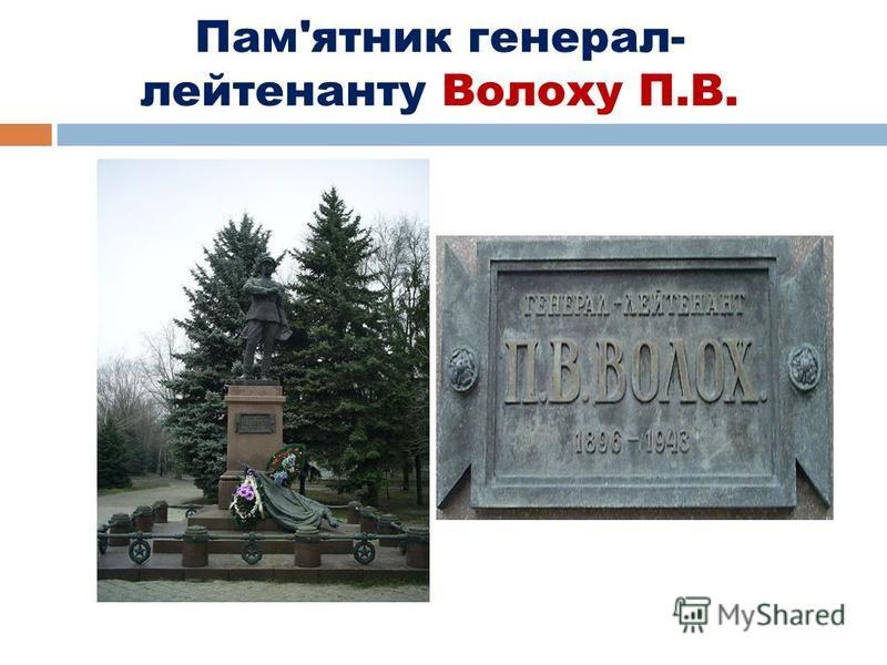 Пам'ятник генерал- лейтенанту Волоху П.В.
