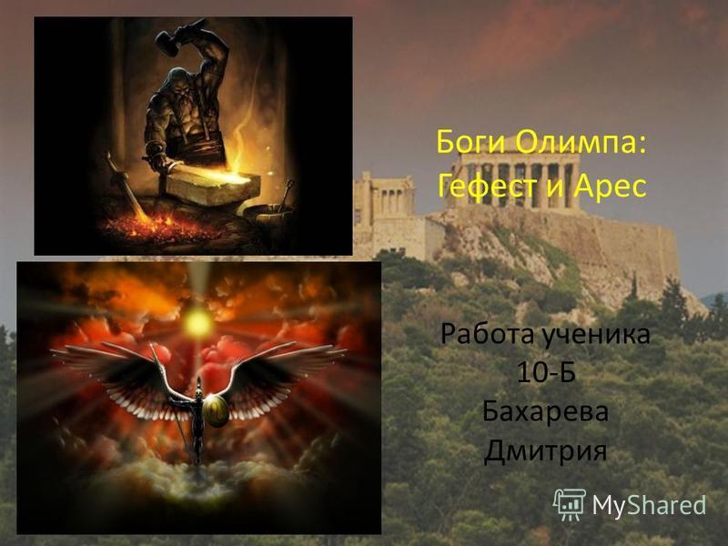 Боги Олимпа: Гефест и Арес Работа ученика 10-Б Бахарева Дмитрия