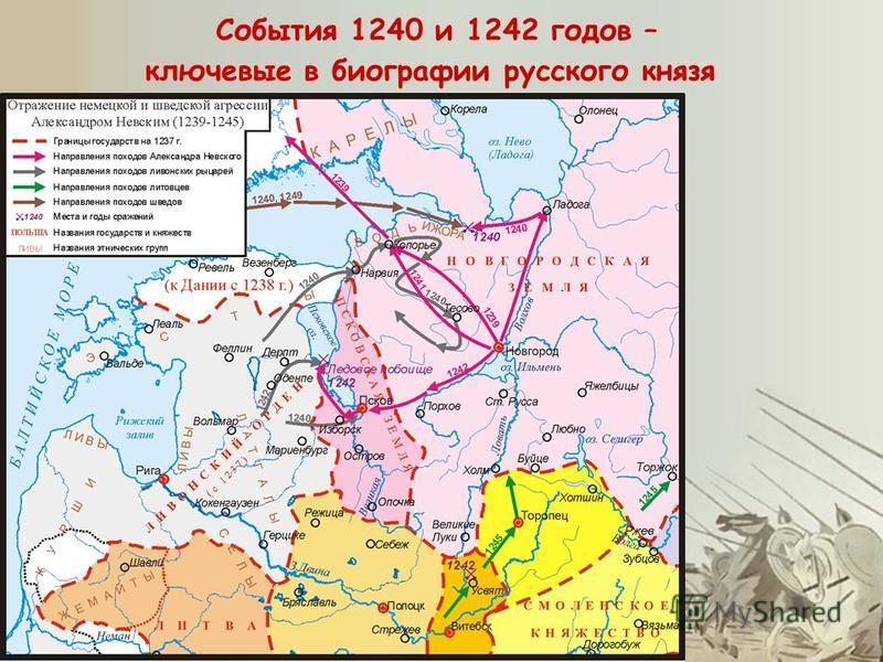 События 1240 и 1242 годов – ключевые в биографии русского князя