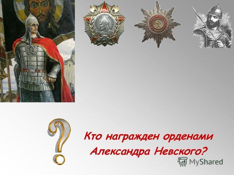 Кто награжден орденами Александра Невского?