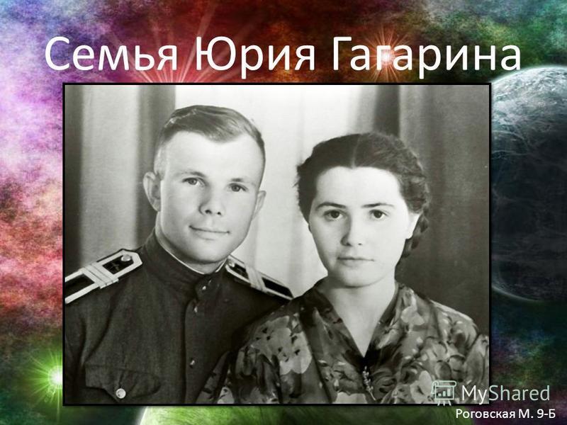 Семья Юрия Гагарина Роговская М. 9-Б.