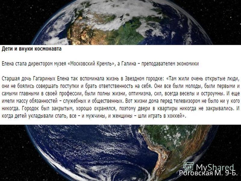 Роговская М. 9-Б.