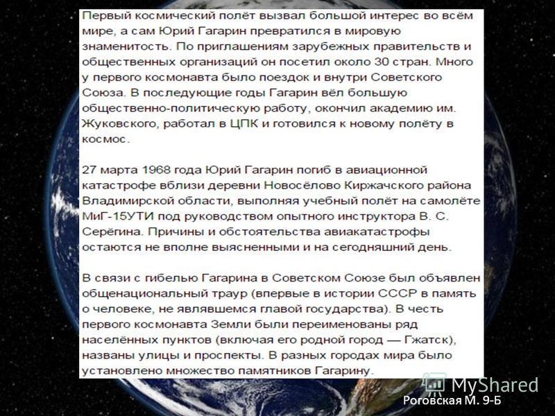 Роговская М. 9-Б