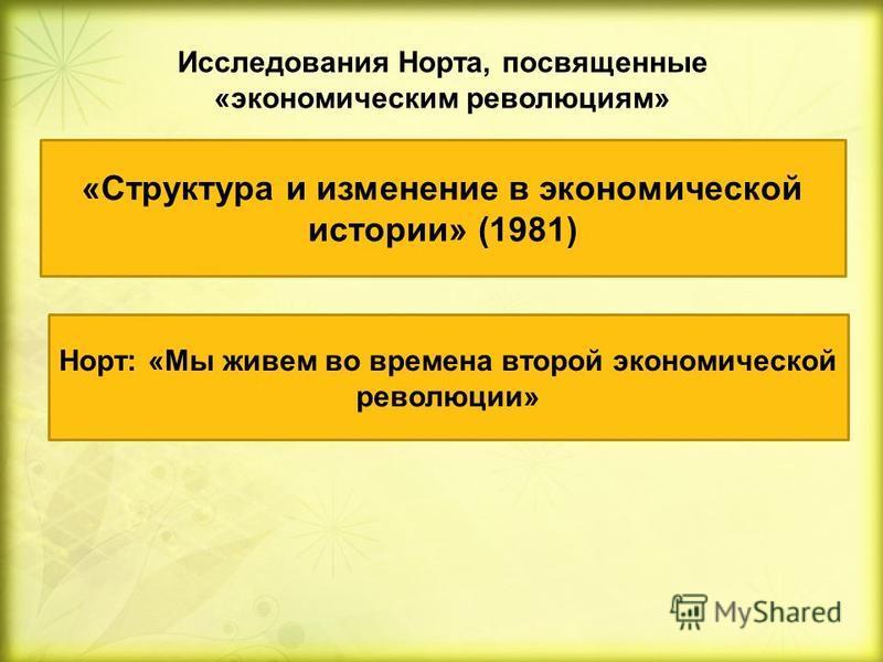 «Структура и изменение в экономической истории» (1981) Норт: «Мы живем во времена второй экономической революции» Исследования Норта, посвященные «экономическим революциям»