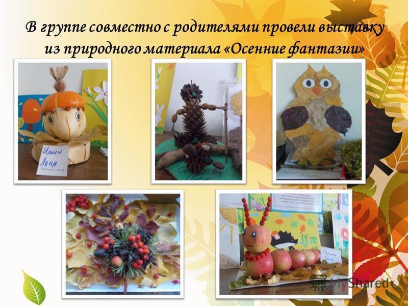 В группе совместно с родителями провели выставку из природного материала «Осенние фантазии»